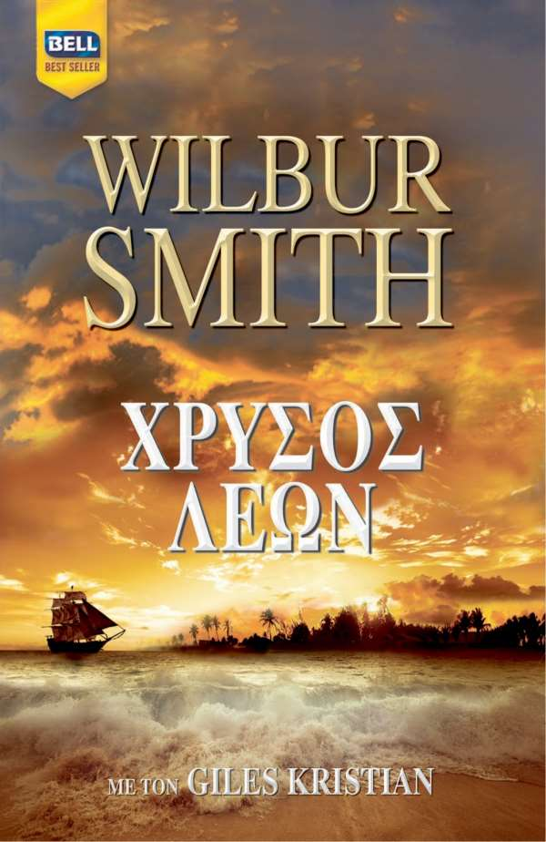 XRYSOS-LEON-Wilbur-Smith
