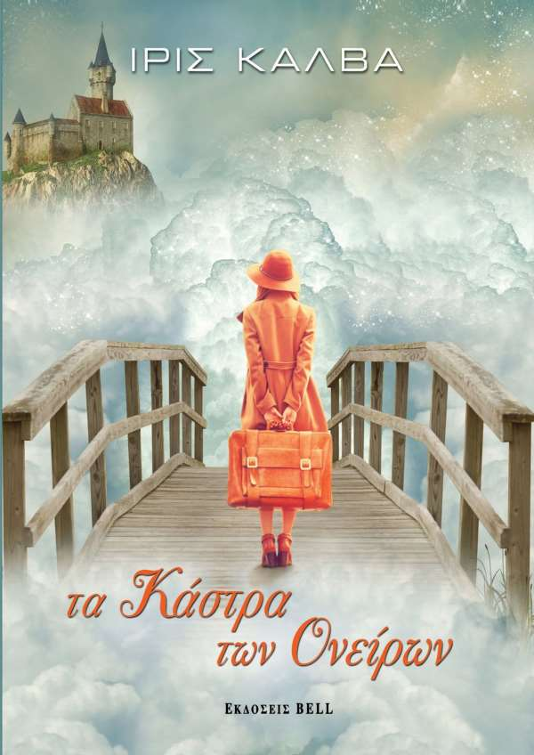 """Κλήρωση: Το βιβλίο της Ίρις Καλβά """"Τα Κάστρα των Ονείρων"""""""