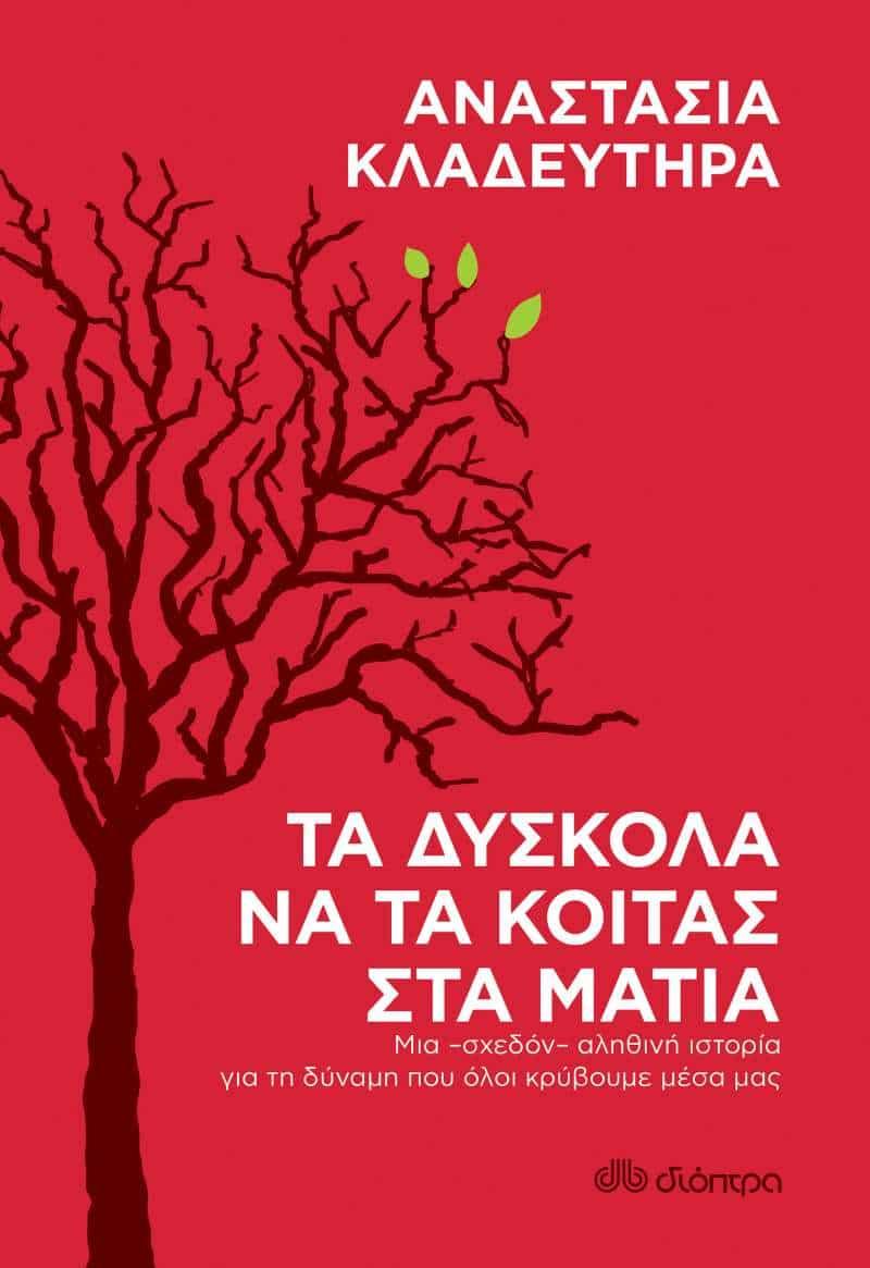 http://enallaktikidrasi.com/2016/12/parousiasi-vivliou-duskola-koitas-matia-anastasia-kladeutira/