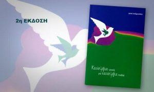 Παρουσίαση βιβλίου: «Καινούριοι Γονείς για Καινούρια παιδιά»