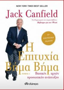 """το βιβλίο του Jack Canfield """"Η Επιτυχία Βήμα - Βήμα"""""""