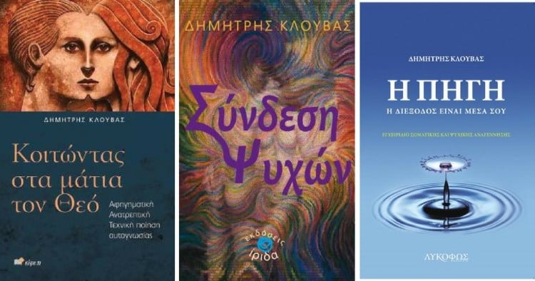 Τα βιβλία που έχει συγγράψει ο Δημήτρης Κλούβας