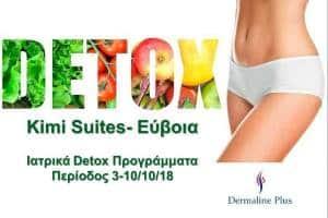 Ιατρικά Αποτοξινωτικά Προγράμματα από την Dermaline Plus στα Kimi Suites - Εύβοια με την Dr. Crenguta Raluca Costache