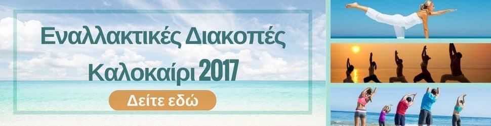 Δείτε τη λίστα με τους καλύτερους προορισμούς εναλλακτικών διακοπών για το καλοκαίρι 2017