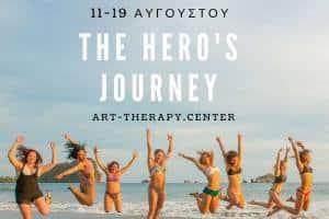 """""""Το Ταξίδι του Ήρωα"""" – Εναλλακτικές Διακοπές & Βιωματικό σεμινάριο στην Βόρεια Εύβοια"""