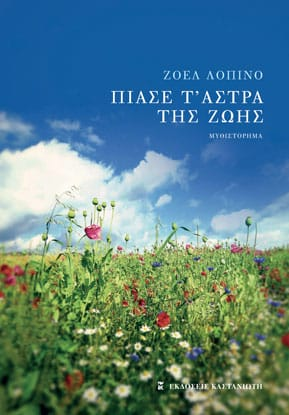 """Το Εξώφυλλο του βιβλίου της Ζοέλ Λοπινό """"Πιάσε τ' άστρα"""" από τις Εκδόσεις Καστανιώτη"""