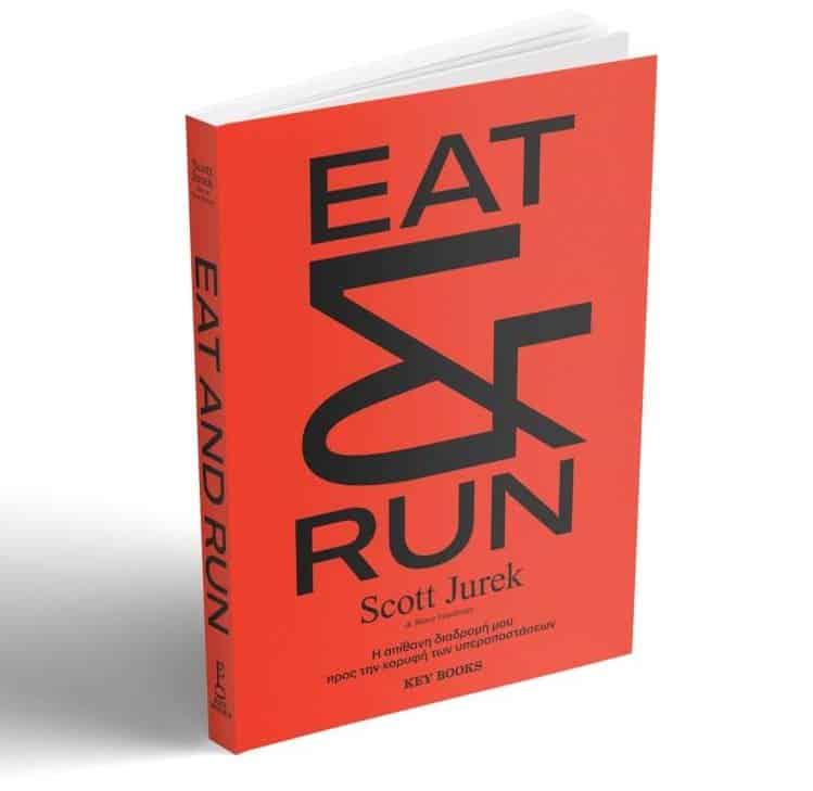 Eat and Run: Η απίθανη διαδρομή μου προς την κορυφή των υπεραποστάσεων