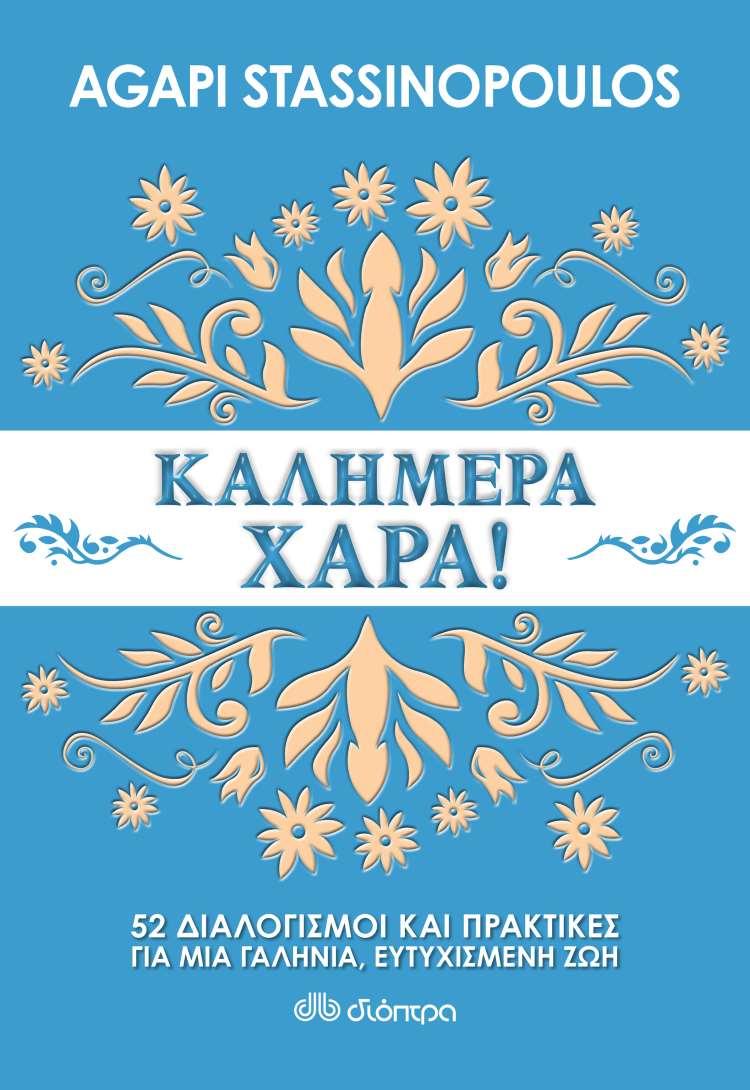 http://enallaktikidrasi.com/2018/01/kalimera-xara-agapi-stassinopoulos/