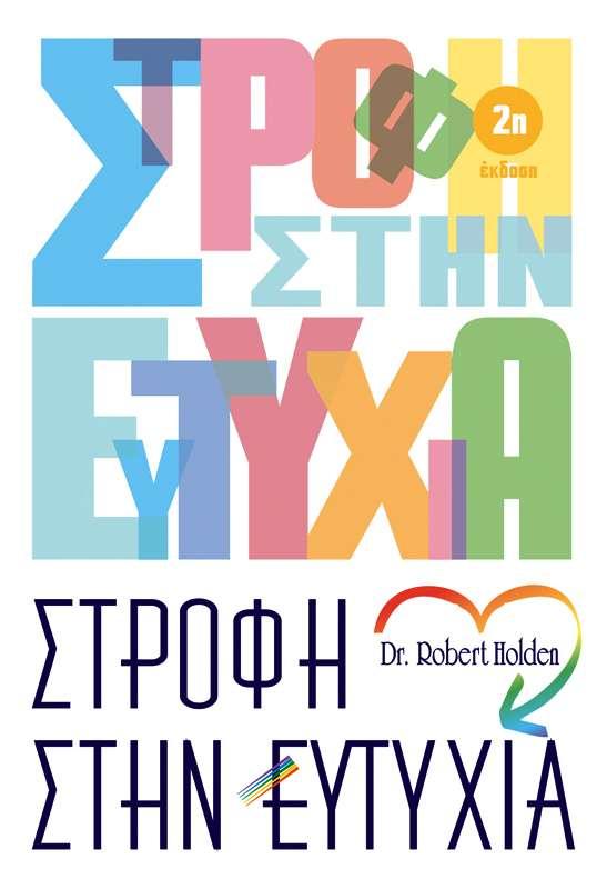 Book_Strofi_Stin_Eutuxia