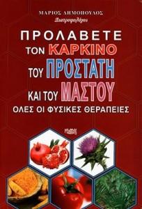μαριος δημοπουλος βιβλιο 2