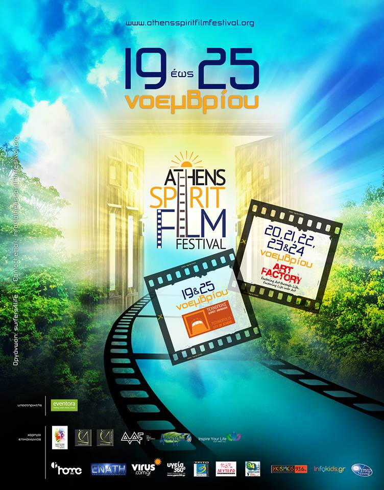 Αφισα AthensSpiritFilmFestival_2015