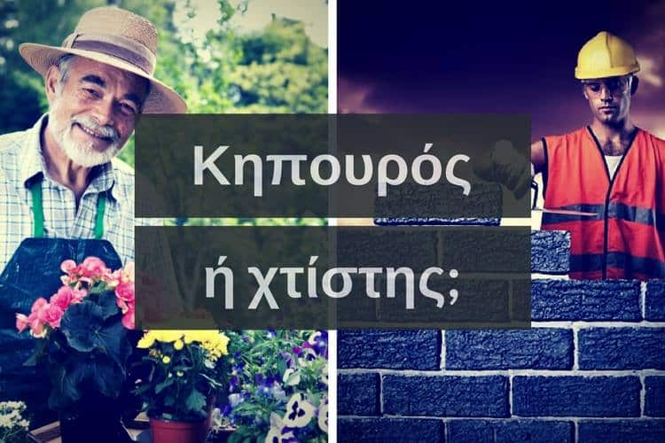Paulo Coelho: Χτίστες και Κηπουροί