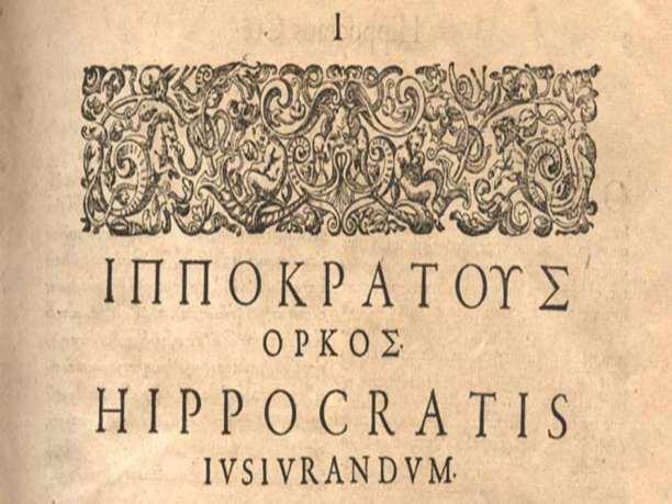 Ολιστική Ιατρική και Αρχαία Ιπποκρατική Παράδοση