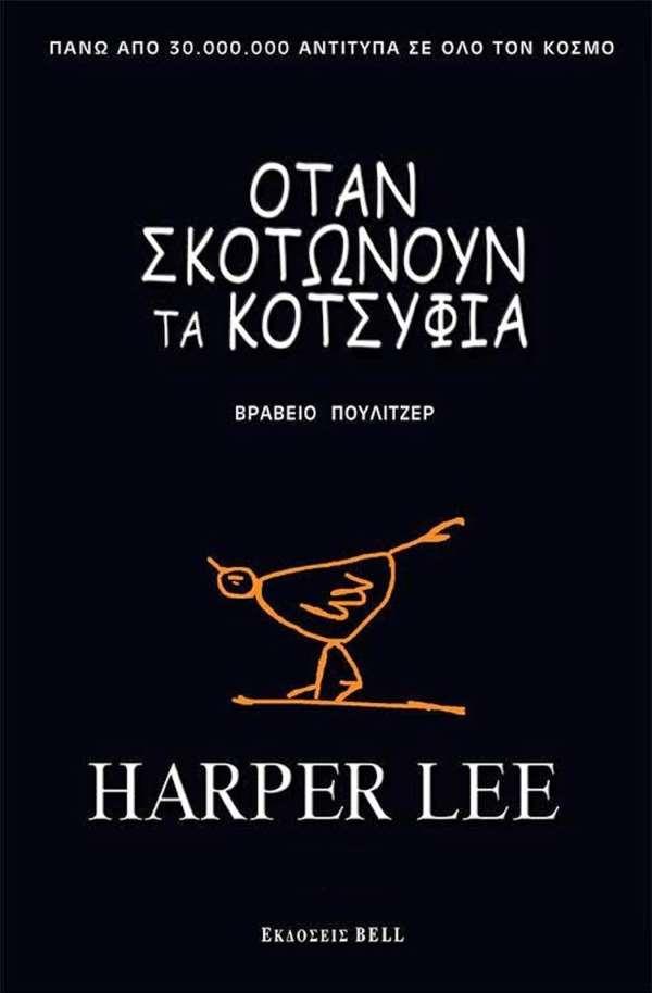 klirosi-harper-lee-otan-skotonoun-ta-kotsifia