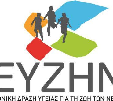 Παιδική παχυσαρκία: Η Εθνική δράση πρόληψης με το πρόγραμμα ΕΥΖΗΝ!