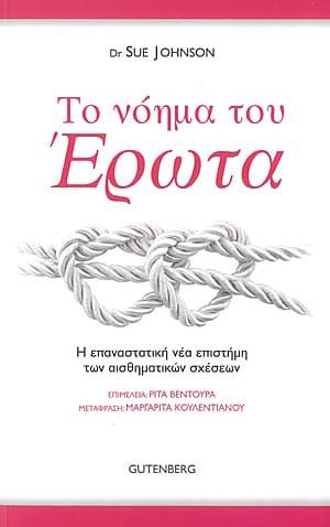 https://enallaktikidrasi.com/2016/11/parousiasi-vivliou-noima-erota-dr-sue-johnson/