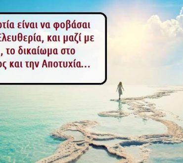 Ελένη Κεπελιάν: Αμαρτία είναι...