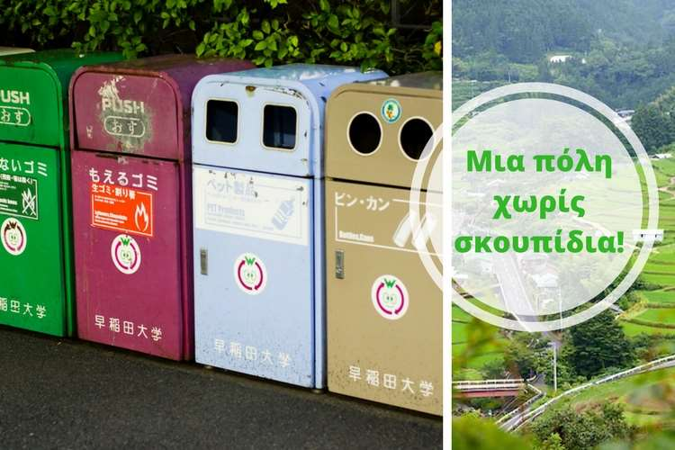 Η πρώτη κοινότητα χωρίς σκουπίδια στον κόσμο. Ας εμπνευστούμε!