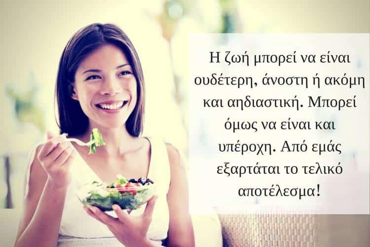 Η ζωή είναι μια σαλάτα και ένα σπανακόρυζο