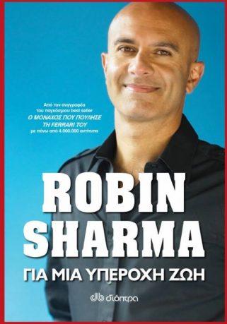 Για μια υπέροχη ζωή: Το νέο βιβλίο του Robin Sharma είναι ένας οδηγός απόλαυσης για κάθε μέρα!