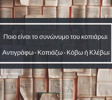 Γλωσσικό Κουίζ: Μπορείτε να βρείτε τα συνώνυμα;
