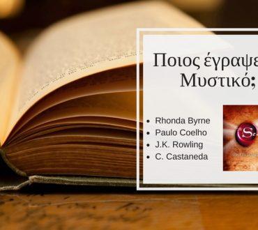 Κουίζ βιβλίου με έπαθλο εκπτώσεις σε κορυφαίους τίτλους βιβλίων