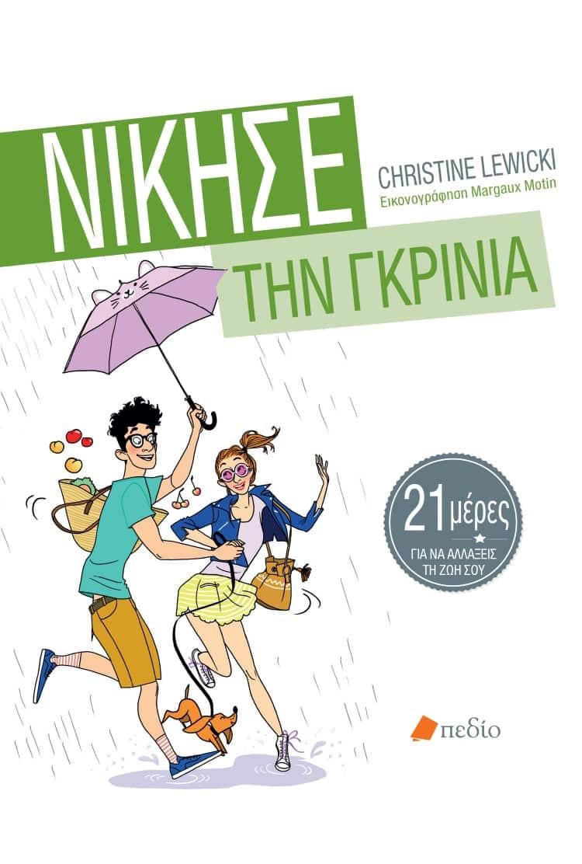 https://enallaktikidrasi.com/2017/09/christine-lewicki-nikise-gkrinia-21-meres/
