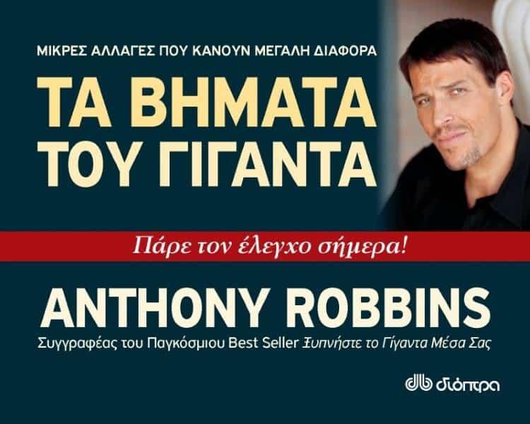 """Το εξώφυλλο του βιβλίου του Anthony Robbins """"Τα βήματα του γίγαντα"""""""