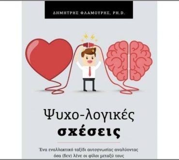 """Best-seller το βιβλίο """"Ψυχο-λογικές Σχέσεις"""" του συντάκτη της Εναλλακτικής Δράσης Δημήτρη Φλαμούρη"""
