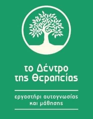 Το Δέντρο της θεραπείας