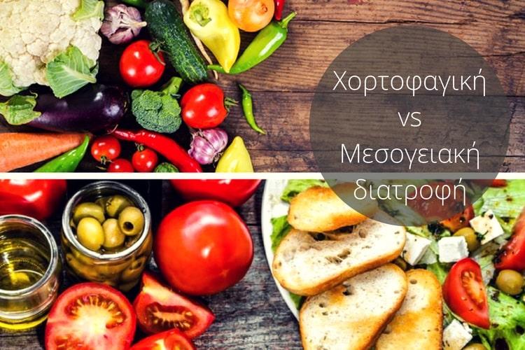 Ποια είναι η πιο υγιεινή διατροφή: Η χορτοφαγική ή η μεσογειακή;