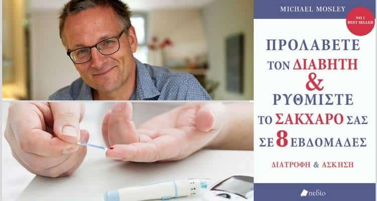 Dr Michael Mosley: Προλάβετε τον Διαβήτη και μειώστε το σάκχαρό σας σε 8 εβδομάδες
