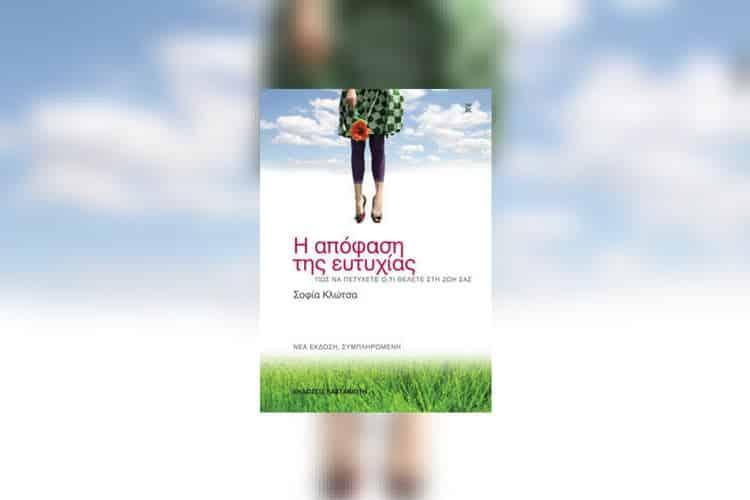 Η Απόφαση της Ευτυχίας - Συνέντευξη με τη ψυχολόγο και συγγραφέα του βιβλίου Σοφία Κλώτσα