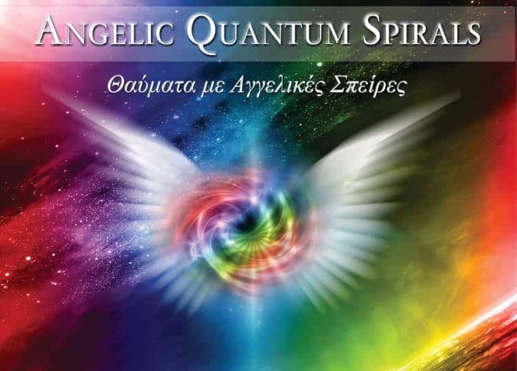 Αναπαράσταση Κβαντικού Πεδίου | Συνέντευξη με τη δημιουργό της μεθόδου Μαίρη Ζαπίτη