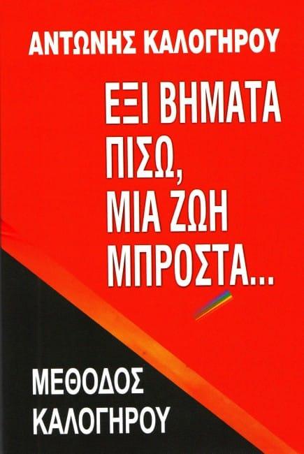 https://enallaktikidrasi.com/2018/06/eksi-vimata-pisw-mia-zwi-mprosta/