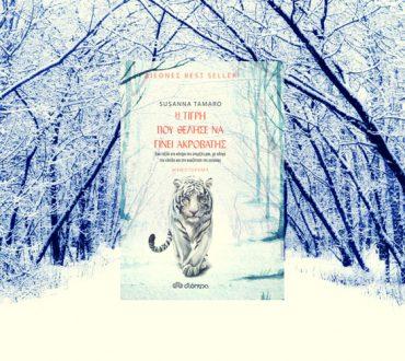 """Γνωρίζοντας τον εαυτό μας μέσα από την """"τίγρη"""" της Susana Tamaro"""