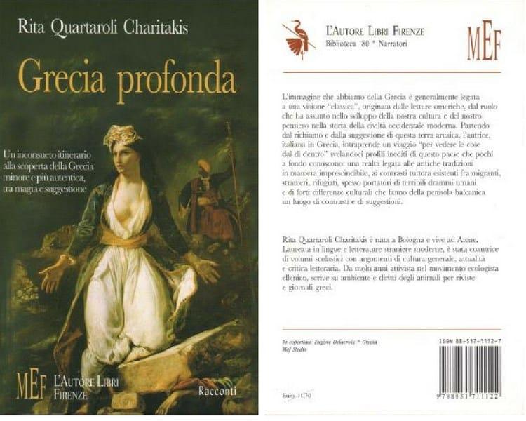 Το βιβλίο της Ρίτας Χαριτάκη Grecia Profunda