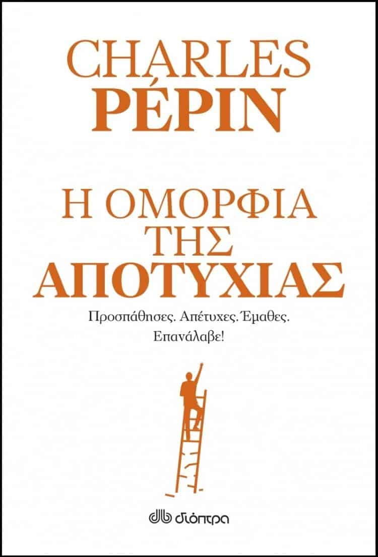 "Charles Pepin - ""Η Ομορφιά της Αποτυχίας"": Υπάρχουν νίκες που δεν θα κερδηθούν παρά χάνοντας μάχες!"