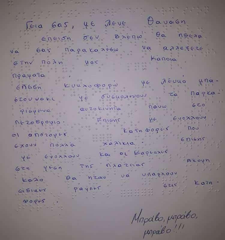 Η ανοιχτή επιστολή ενός τυφλού μαθητή που μιλά στη συνείδησή μας