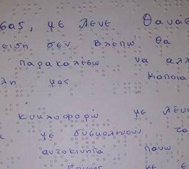 """Η ανοιχτή επιστολή ενός τυφλού μαθητή που """"μιλά"""" στις συνειδήσεις μας"""