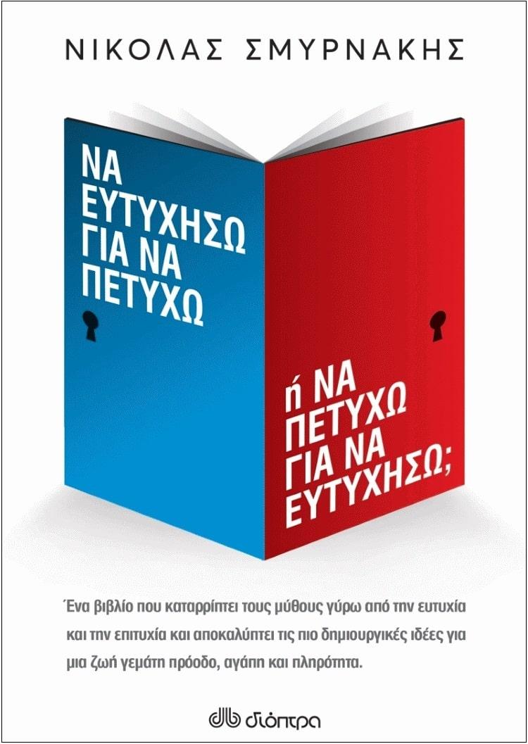 """Νικόλας Σμυρνάκης: """"Να ευτυχήσω για να πετύχω ή Να πετύχω για να ευτυχήσω;"""""""