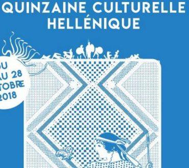 Το Στρασβούργο τιμά τη χώρα μας φιλοξενώντας το 1ο φεστιβάλ Ελληνικού πολιτισμού