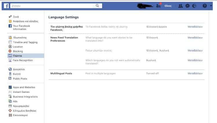 Το Facebook πρόσθεσε τα αρχαία ελληνικά ως επιλογή γλώσσας