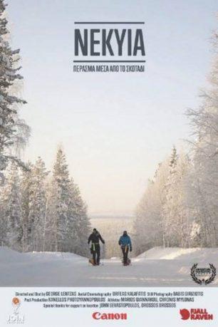 Μάριος Γιαννάκου - Από την Αρκτική στην έρημο: Το ντοκιμαντέρ του παρουσιάζεται στο φεστιβάλ περιπέτειας του Deree