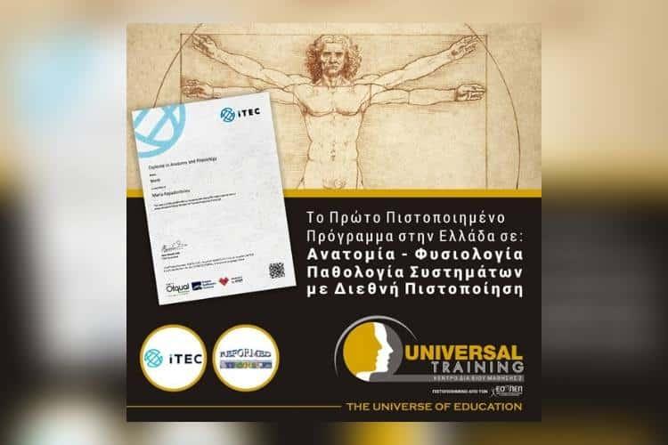 To Πρώτο Πιστοποιημένο Πρόγραμμα στην Ελλάδα σε Ανατομία - Φυσιολογία - Παθολογία Συστημάτων