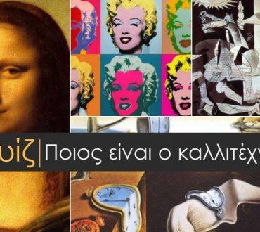 Κουίζ: Μπορείτε κοιτώντας το έργο να αναγνωρίσετε τον καλλιτέχνη;