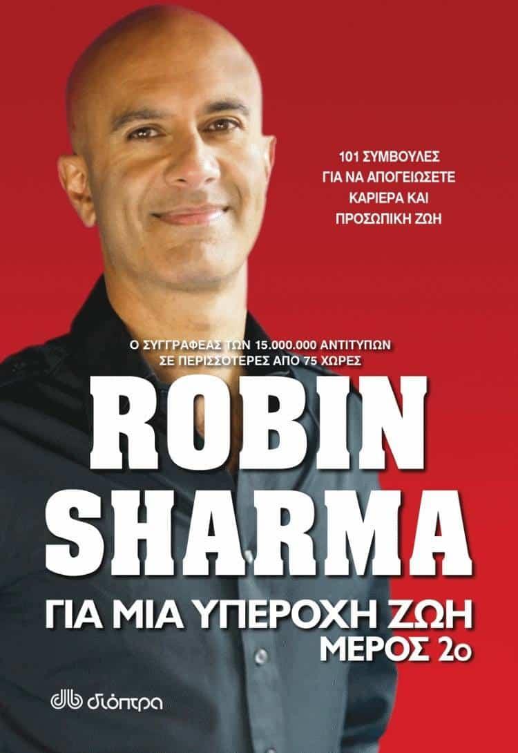 Robin Sharma: Για μια υπέροχη ζωή, μέρος 2ο
