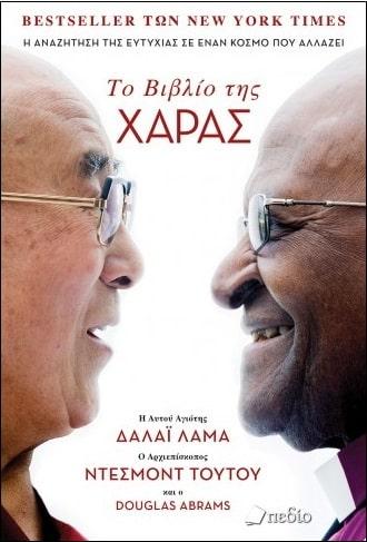 """""""Το Βιβλίο της Χαράς"""" των Δαλάι Λάμα, Ντέσμοντ Τούτου και Douglas Abrams"""