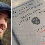 Μεταπτυχιακός φοιτητής μετέγραψε το «Μονόγραμμα» του Οδυσσέα Ελύτη στη γραφή Braille