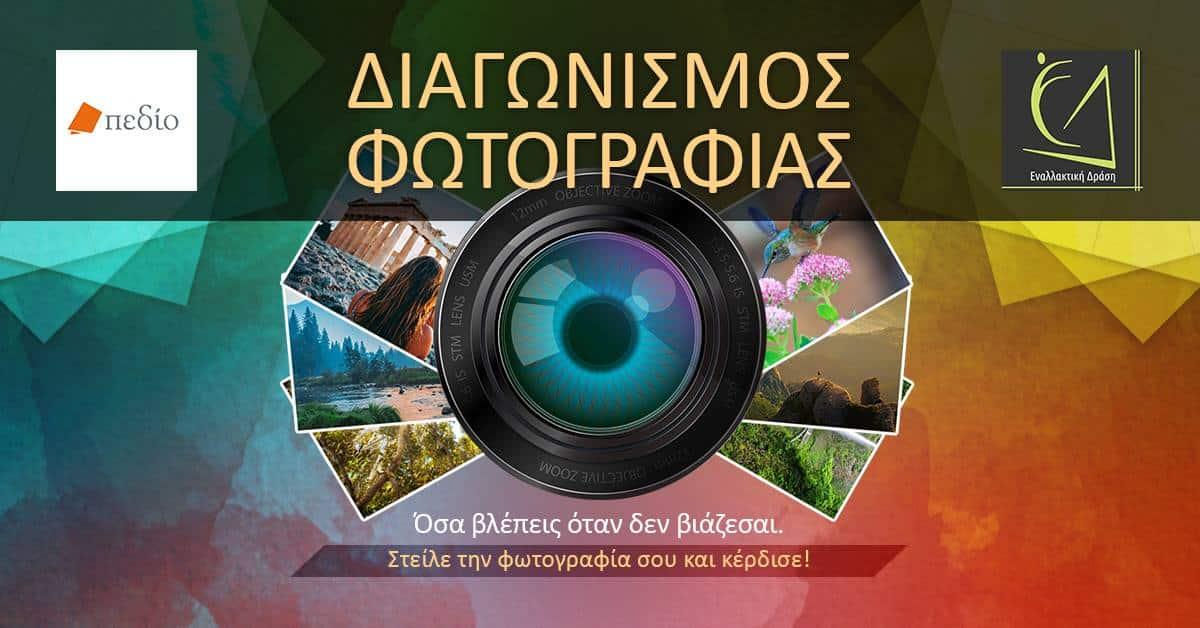 Διαγωνισμός φωτογραφίας: «Όσα βλέπεις όταν δεν βιάζεσαι». Λάβε μέρος και κέρδισε πολύτιμα δώρα